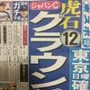 【2連覇へ】ジャパンカップ予想