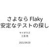 「さよなら Flaky 。不安定なテストの探し方」というお話