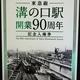 東急田園都市線『溝の口駅開業90周年記念入場券』