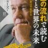 📚 お金の流れで読む 日本と世界の未来 世界的投資家は予見する