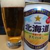 家飲み15杯目:サッポロビール「北海道 きたのほし」
