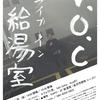 VAPOR ON CURRY  LIVE IN KANAZAWA 2018