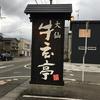 【秋田・大仙】大仙 牛玄亭