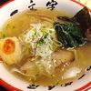函館麺や 一文字 【北海道函館市湯川町】