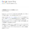 Googleアカウントの2段階認証、キャリアメールで確認コード受信不可に 12月1日以降