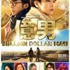 映画『億男』あらすじキャストとネタバレ感想!そんなこと言ってもお金ほしいんじゃあ!