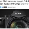 Sony α7sIIIはFS700, FS5の焼き回し?