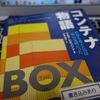 コンテナ物語〜世界を変えたのは『箱』の発明だった〜を読みました。