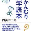 なぜ零はゼロなのか。「霽れる」が「晴れる」より古くからあったのはなぜかなど、漢字の成り立ちを「雨かんむりの漢字」を例に多彩なエピソードを通じて解き明かす。 『雨かんむり漢字読本』円満字二郎 著