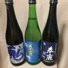 清酒春鹿の夏の限定酒3種類