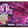 【FGO】1200万DL突破キャンペーン開始!