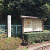 東京都の史跡(古墳)