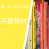 【購入前に見る記事】子供用英語教材のレビュー!いい点も悪い点も。