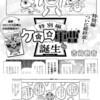 漫画家自伝・評伝&「創作秘話」メモ。吉崎観音&松江名俊