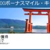 「ニッポン500ボーナスマイル・キャンペーン」2017年も継続だ!やった!
