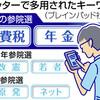 <参院選>あす投開票 公示後、目立つ不安の声 - 東京新聞(2019年7月20日)