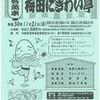 大阪■11/21(水)■梅田にぎわい亭