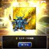 【DQMSL】雑記