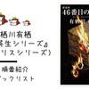 【有栖川有栖】『火村英生シリーズ(作家アリスシリーズ)』の順番を紹介!【全28作品】