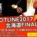 【HOTLINE2017】北海道ファイナルまで残り1週間となりました!チケット好評発売中!