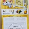 午後の紅茶「BIG紅茶缶当たる!キャンペーン」 8/3〆