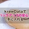 krewDataを使用したバックアップと復旧対応 - その1-