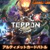 【TEPPEN】最新情報で攻略して遊びまくろう!【iOS・Android・リリース・攻略・リセマラ】新作スマホゲームが配信開始!