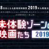 未体験ゾーンの映画たち2019~トークショー編~