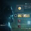 【Destiny2】今週のシュール 2019/11/16