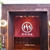 銭湯データベース(東京都目黒区)★