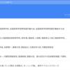 【Google トレンド活用法】