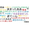 NHKサッカー実況者列伝!(第1回野瀬正夫アナウンサー)