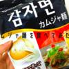 【もちもち食感】カムジャ麺を食べてみた!