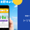 【トリマ☆ポイ活】移動するだけでポイントが貯まるアプリ♡口コミレビュー