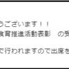 『令和元年 長崎県食育推進活動表彰受賞!!』