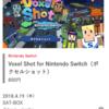 ボクセルショットがNintendo Switchの上半期ダウンロードランキングにランクインしました!