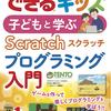Scratchを子供とはじめてみた