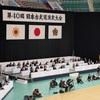 日本古武道演武大会