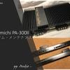 ピュアアナログパワーアンプ PA-300II カスタム・メンテナンス(整備録)