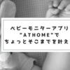 ベビーモニターアプリ「AtHome」が簡単で便利!