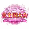【スクフェスAC】ついに開催!待望のスクフェスAC全国大会!