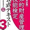 ≪知財検定≫ 知的財産管理技能検定3級 新年度最初の大安吉日に出願!!