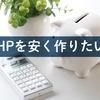 ホームページ(web・HP)は安く作ることができる!?補助金・助成金を色々調べてみた