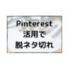 Pinterestを使い倒せ!