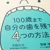 『100歳まで自分の歯を残す4つの方法』を読んだ感想