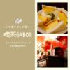 【喫茶ガボール@京都】「4台の玉子サンド」が爆炎!豪快なのに丁寧、そんな最強玉子サンドが京都にあるのだ!<この店のこれが旨い>