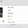 【ウイイレアプリ2019】FP ドゥドゥ レベマ能力値!!