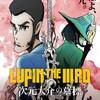 映画『LUPIN THE IIIRD 次元大介の墓標』評価&レビュー【Review No.123】