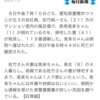 謎。一歳児を自宅に残し両親外出。6時間後一歳児死亡、愛知県豊橋市つつじが丘