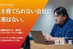 """【社員インタビュー#001】「人を育てられない会社に未来はない」が持論。ユーザー企業を経験したエンジニアが語る、""""サーバーワークスのカルチャー"""""""